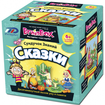 Сундучок знаний BRAINBOX Сказки