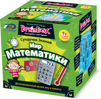 Сундучок знаний BRAINBOX Мир математики